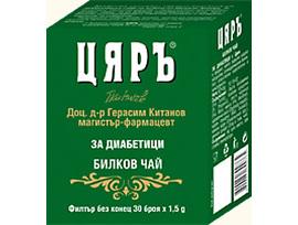 ЦЯРЪ чай за диабетици 45 г