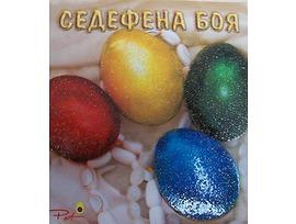 Пет Седефена боя за яйца за 15 бр