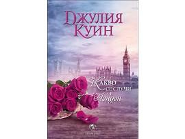 Какво се случи в Лондон книга 2 Бевълстоук от Джулия Куин