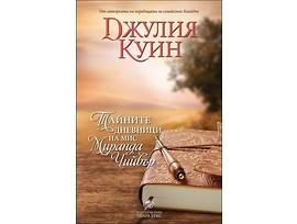 Тайните дневници на мис Миранда Чийвър книга 1 Бевълстоук от Джулия Куин