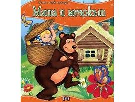 Маша и мечокът Поредица Моята първа приказка