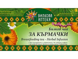 Билкова Аптека Билков чай за кърмачки 30 г