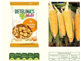 Детелина Пържена царевица 80 г