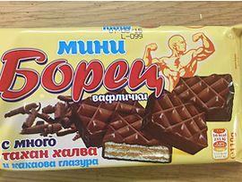 Вафли Борец с тахан халва и какаова глазура МИНИ 110 г кутия 12 бр