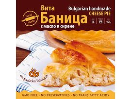 Софийска баница с масло и сирене 950 г