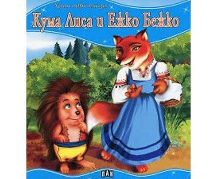 Моята първа приказка Кума Лиса и Ежко Бежко