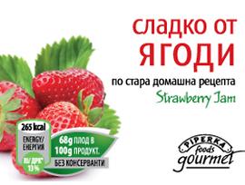 Пиперка Сладко от ягоди 260 г