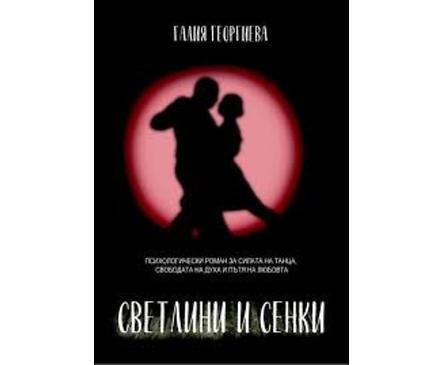 Светлини и сенки Галия Георгиева