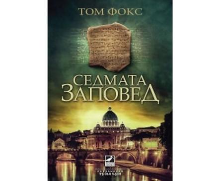 Седмата заповед от Том Фокс 2018