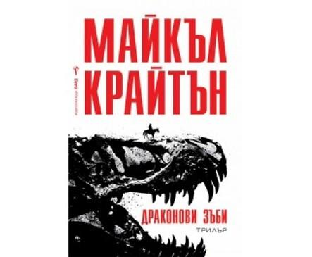 Драконови зъби от Майкъл Крайтън 2018