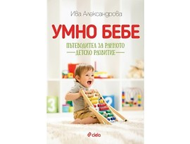 Умно бебе Пътеводител за ранното детско развитие от Ива Александрова 2018