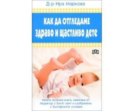 Как да отгледаме здраво и щастливо дете от Ира Маркова