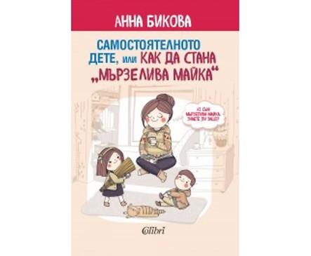 Самостоятелното дете или как да стана мързелива майка от Анна Бикова