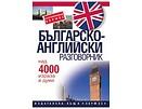Българско английски разговорник