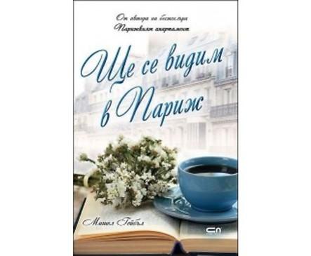Ще се видим в Париж от Мишел Гейбъл