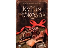 Кутия шоколад от Фиона Макинтош 2017