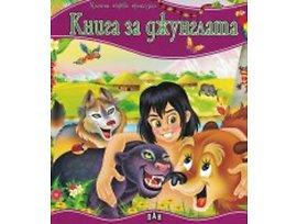 Моята първа приказка Книга за джунглата