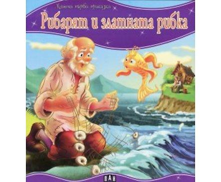 Моята първа приказка Рибарят и златната рибка