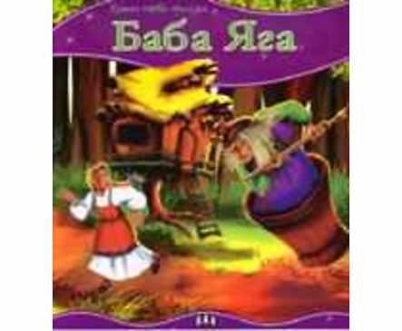 Моята първа приказка Баба Яга