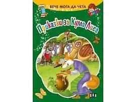 Вече мога да чета Приказки за Кума Лиса