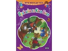 Вече мога да чета Приказки за Косе Босе