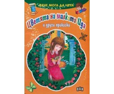 Вече мога да чета Цветята на малката Ида и други приказки