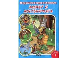 70 приказки с поука в 10 книжки Заекът и костенурката