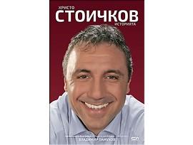 Христо Стоичков Историята книга с автограф