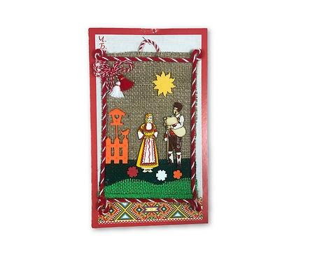Мартеничка сувенир за стена