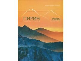 ПИРИН Вълшебната планина