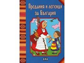 Предания и легенди за България