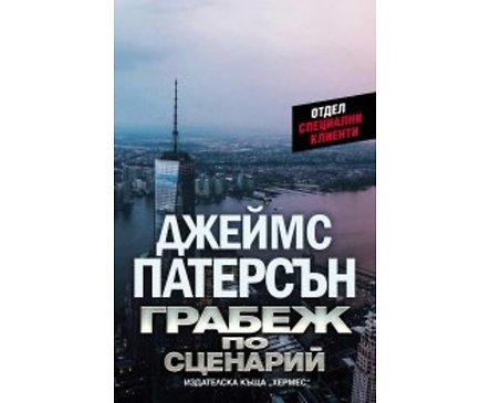 Грабеж по сценарий Автор Джеймс Патерсън