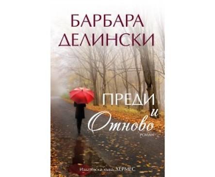 Преди и отново от Барбара Делински