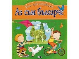 Моите първи стихотворения Аз съм българче