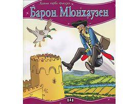 Барон Мюнхаузен Поредица Моята първа приказка