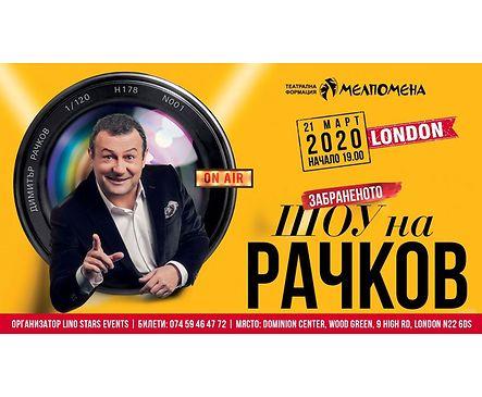 Билет Забраненото шоу на Рачков в Лондон 2103