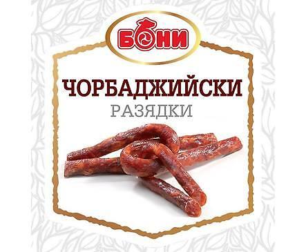 Бони Чорбаджийски разядки пръчици