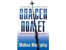 Опасен полет от Майкъл Макгуайър