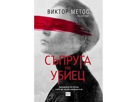 Съпруга на убиец от Виктор Метос