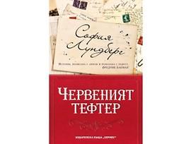 Червеният тефтер от София Лундберг