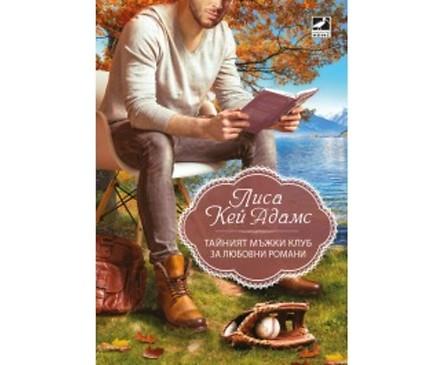 Тайният мъжки клуб за любовни романи от Лиса Кей Адамс