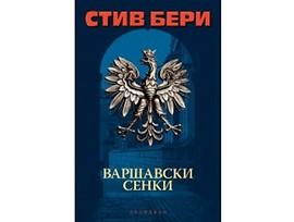 Варшавски сенки от Стив Бери