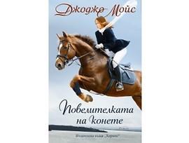 Повелителката на конете от Джоджо Мойс