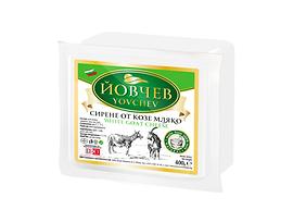 Йовчев Сирене от козе мляко вакуум опаковка 400 г