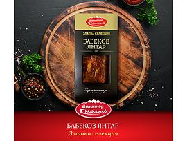 Маджаров Бабеков янтар Златна селекция 180 г