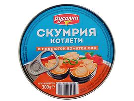 Скумрия котлети в подлютен доматен сос Русалка 300 г