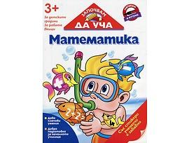 Започвам да уча Математика 3 за детските градини за работа вкъщи
