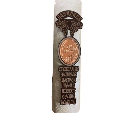 Лукозен тубус за вино с надпис Честит празник Наздраве и пожелание