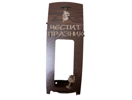Дървена кутия за вино с надпис Честит празник