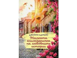 МАЛКАТА КНИЖАРНИЧКА НА ЛЮБОВНИТЕ ИСТОРИИ От Джейми Адмънс
